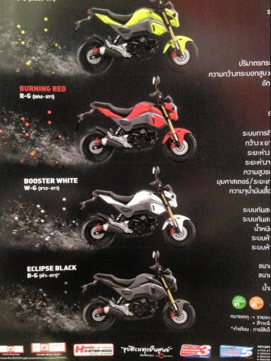 new-honda-msx-12-sf