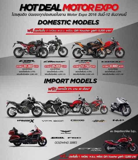 honda-bigbike-motor-expo