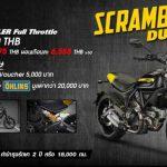 Scrambler Full Throttleโปรโมชั่นผ่อนดาวน์Ducati Scrambler