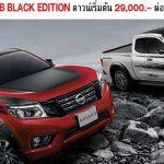 ออกรถยนต์ แน่ะนำโปรโมชั่นใหม่ 2017-2018 Nissan