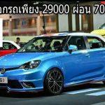 ออกรถใหม่ mg 3 ดาวน์ รถเพียง 29000