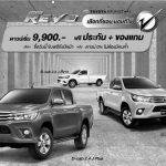ออกกระบะTOYOTA  REVO กรุงไทยดาวน์เริ่ม 9,900