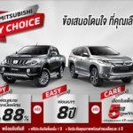 Mitsubishi Motors Thailand  ผ่อนดาวน์ดอกเบี้ยพิเศษ