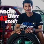 Honda Biro 545 แรงม้า เค้าทำยังไง