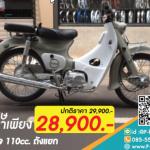 โปรมอเตอร์ไซค์ลิฟาน LIFAN รุ่น Vintage110 ถังเดี่ยว 2021